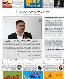 روزنامه تین | شماره 661| 7 اردیبهشت ماه 1400