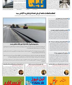 روزنامه تین | شماره 382| 17 دی ماه 98