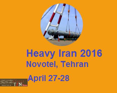 ◄ برگزاری نخستین همایش بین الملل حمل و نقل سنگین «Heavy Iran ۲۰۱۶»