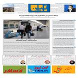 روزنامه تین | شماره 565| 2 آذر ماه 99