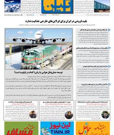 روزنامه تین|شماره 237| 13 خردادماه 98