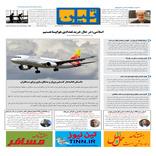 روزنامه تین|شماره 167| 24 بهمن97