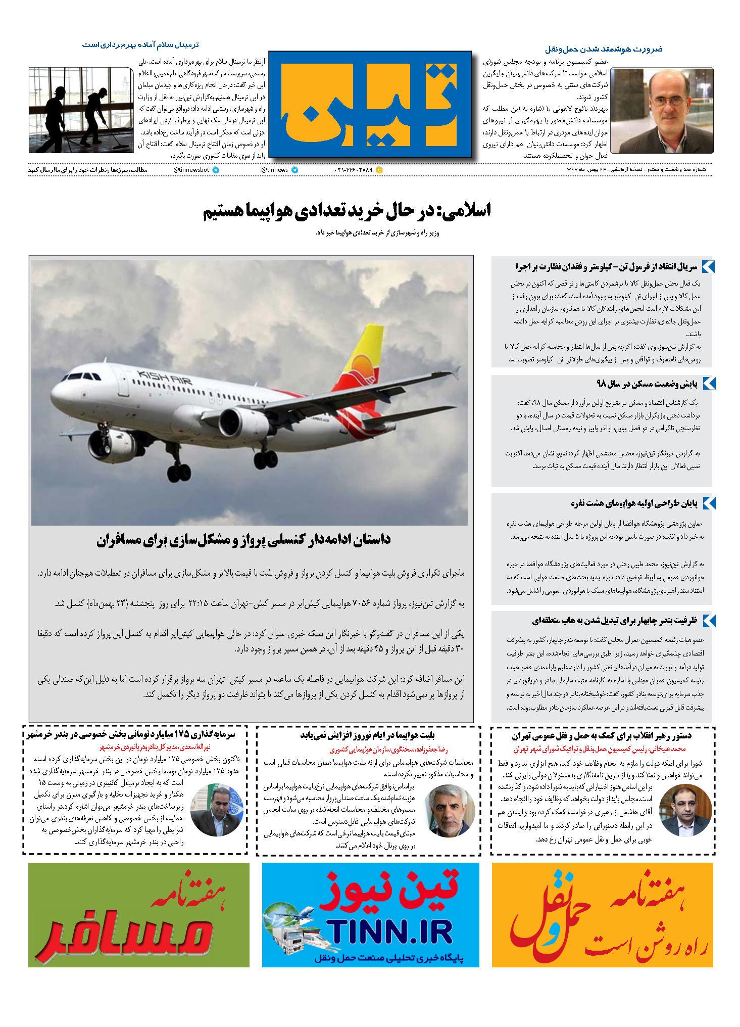 روزنامه الکترونیک 24 بهمن ماه 97