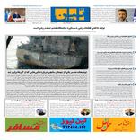 روزنامه تین | شماره 633| 13 اسفند ماه 99
