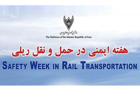 Rail Safety week to be held in Iran from ۱۳ – ۱۹ February ۲۰۱۶