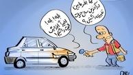 کاریکاتور/ تغییر از نوع خودرو داخلی!!!
