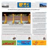 روزنامه تین | شماره 519| 22 شهریور ماه 99