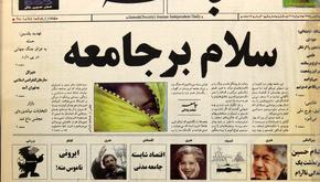 به بهانه بیست و دومین سالگشت انتشار روزنامه جامعه: سرانجام «سلام بر جامعه»
