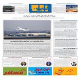 روزنامه تین | شماره 562| 27 آبان ماه 99