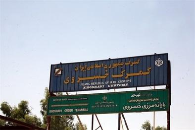 مرز خسروی امسال پذیرای زائران پنج استان کشور برای اربعین است