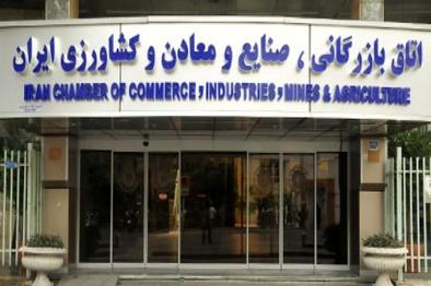 آییننامه نحوه عضویت در اتاقهای بازرگانی اصلاح شد