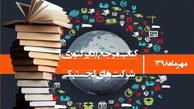 کتاب مرجع شرکتهای لجستیکی ایران منتشر میشود