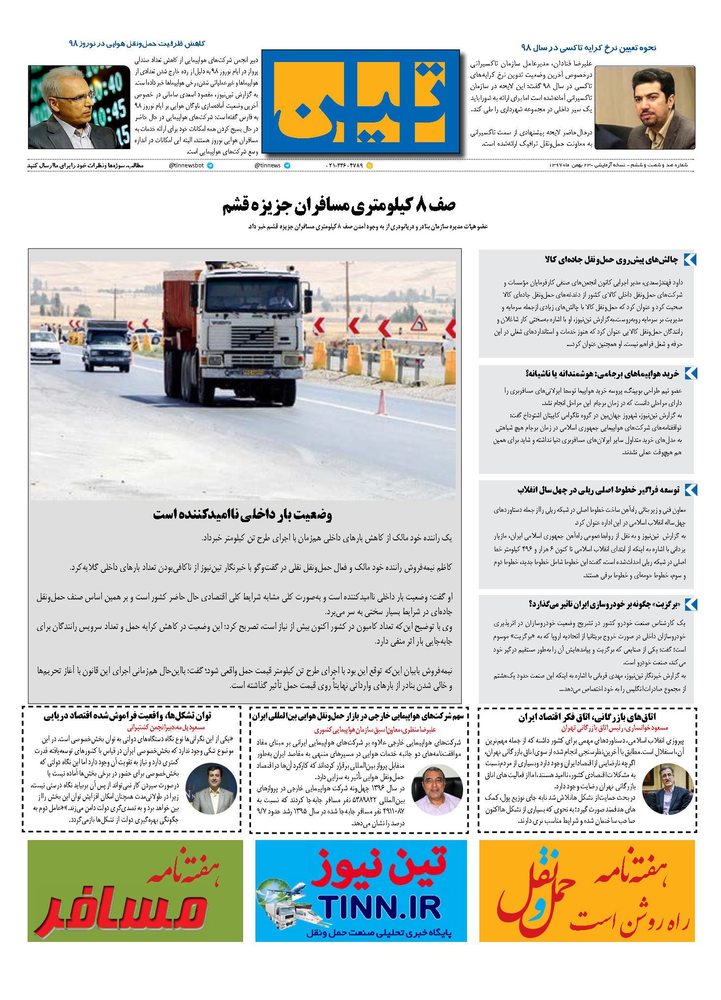 روزنامه الکترونیک 23 بهمن ماه 97