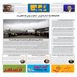 روزنامه تین | شماره 339| 18 آبان ماه 98
