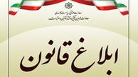 شیوه نامه انتشار و دسترسی آزاد به اطلاعات برای مردم منتشر شد