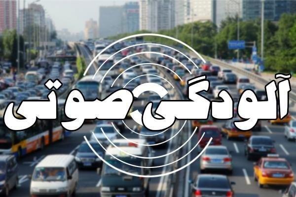 آلودگی صوتی در ۱۳ نقطه تهران خطرناک است