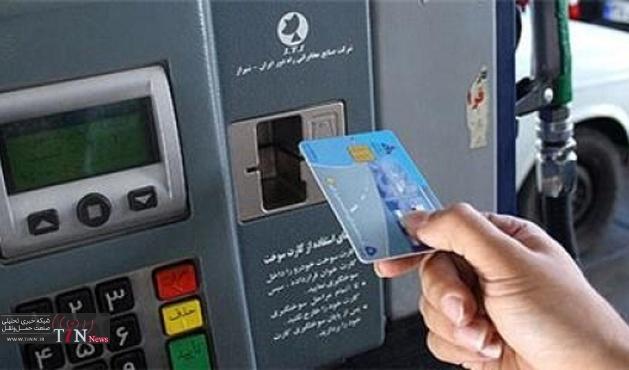 زمان حذف کارت سوخت بنزین تعیین نشده