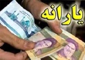 واریز یارانه نقدی خرداد ۹۸