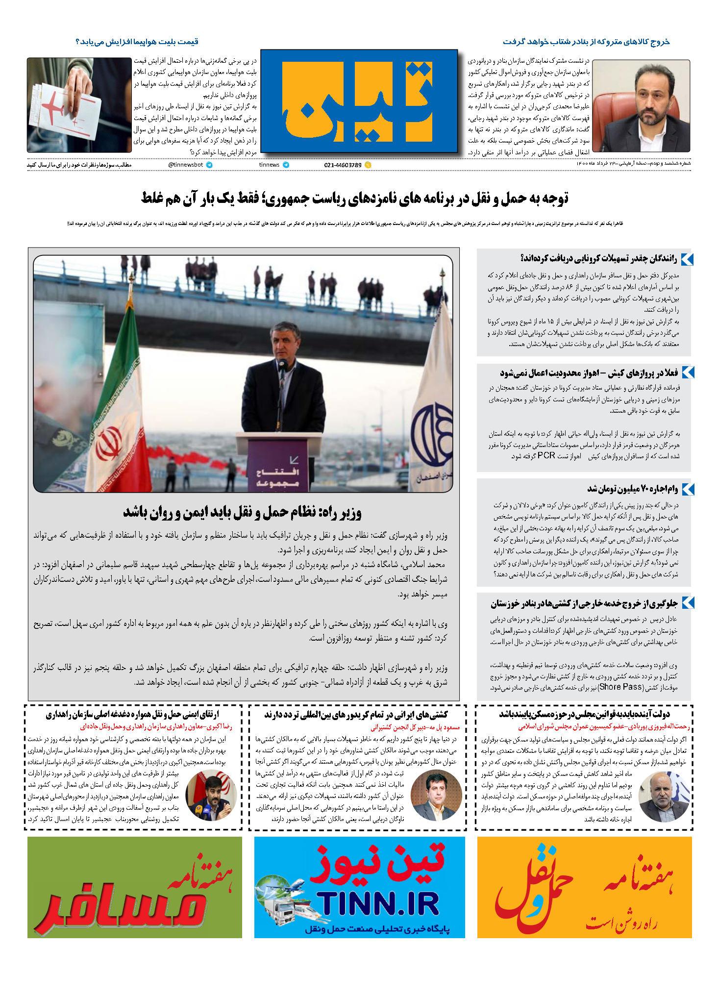 روزنامه 23 خرداد ماه 1400