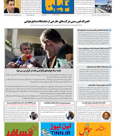روزنامه تین   شماره 391 2 بهمن ماه 98