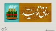 راهبردهای هفت گانه وزارت صمت برای رونق تولید
