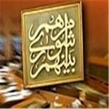 مراسم تحلیف پنجمین دوره شورای شهر تهران فردا برگزار میشود