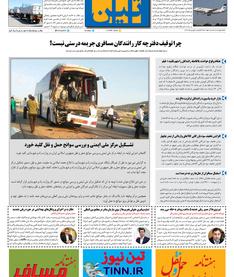 روزنامه تین   شماره 469  اول تیر ماه 99