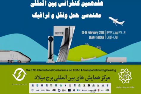 هفدهمین کنفرانس بینالمللی مهندسی حملونقل و ترافیک برگزار میشود