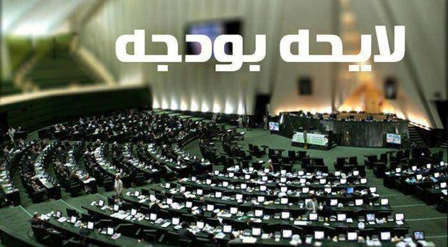 لایحه اصلاحیه بودجه ۱۴۰۰ تقدیم مجلس شد