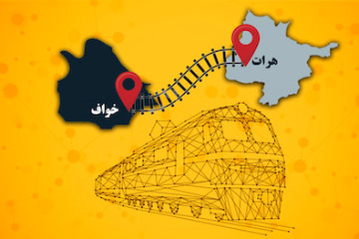 افغانستان از مسیر ریلی ایران به بندرعباس و چابهار متصل میشود