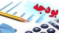 قانون بودجه ۱۳۹۷ کل کشور
