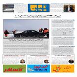 روزنامه تین | شماره 402|26 بهمن ماه 98