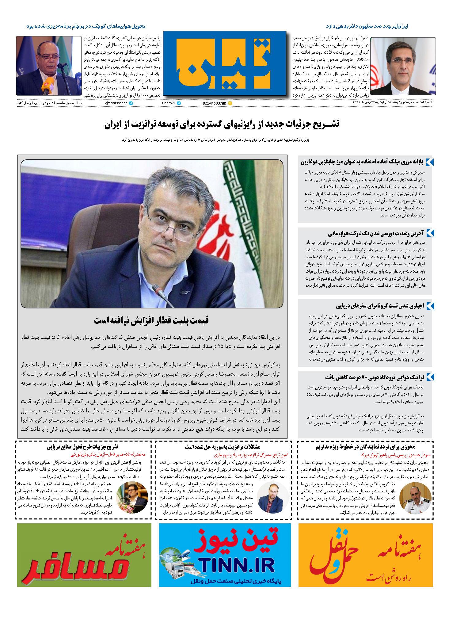 روزنامه الکترونیک 27 بهمن ماه 99