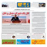 روزنامه تین|شماره 145|22دی97