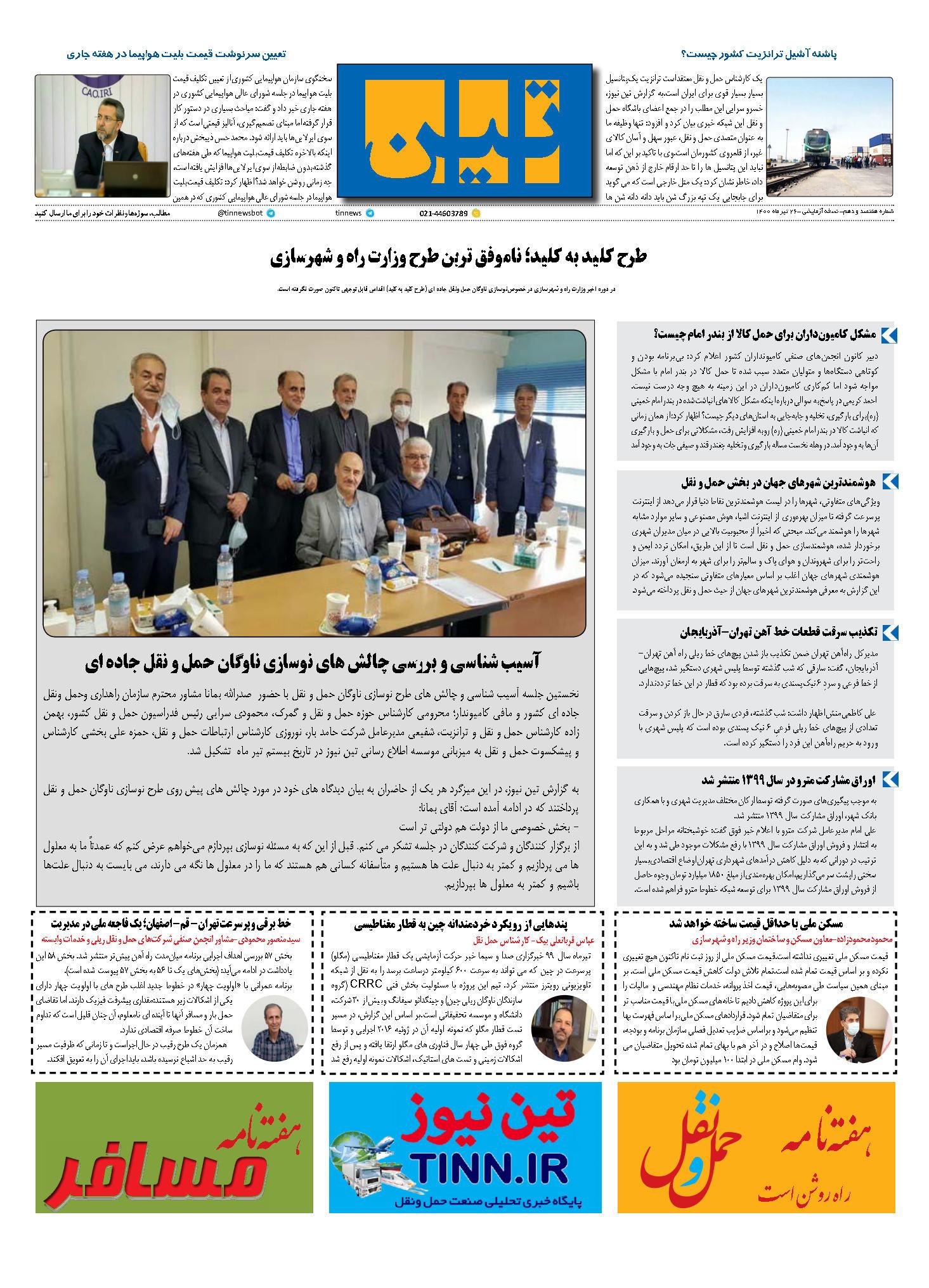 روزنامه الکترونیک 26 تیر ماه 1400