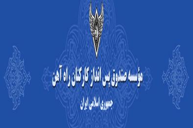 چهارمین شماره نشریه «رهآورد صندوق» منتشر شد