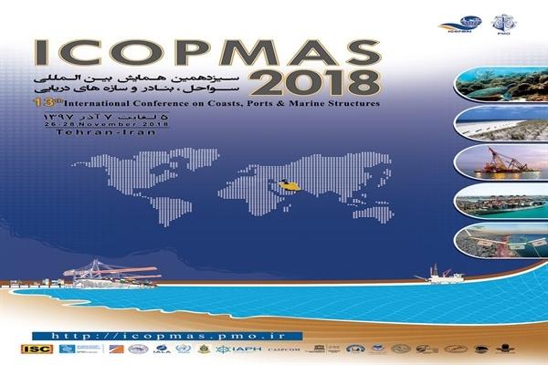 تمدید مهلت ارسال مقالات برای همایش بینالمللی ICOPMAS