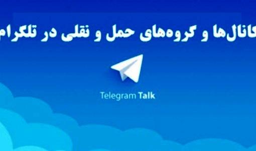 ◄گروه ها، کانالها و ربات های حمل و نقلی در تلگرام