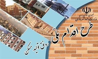 ۱۳۰۰ متقاضی مسکن ملی تهران، آورده خود را تکمیل کردند