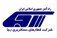 مزایده بهره برداری از کارگاه رویه کوبی واقع در محوطه ایستگاه راه آهن تهران