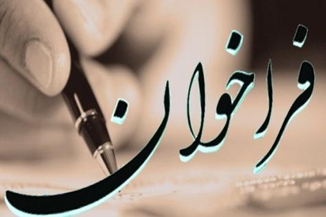 فراخوان دعوتنامه عملیات اجرایی چهار خطه تبریز بستان آباد