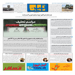 روزنامه تین | شماره 719| 11 مردادماه 1400