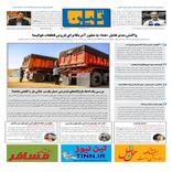 روزنامه تین|شماره 287| 27 مرداد ماه 98