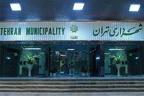 شناسایی تعارضات سازمانی در شهرداری تهران
