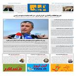 روزنامه تین|شماره 290| 2 شهریور ماه 98