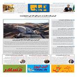 روزنامه تین | شماره 347| 28 آبان ماه 98