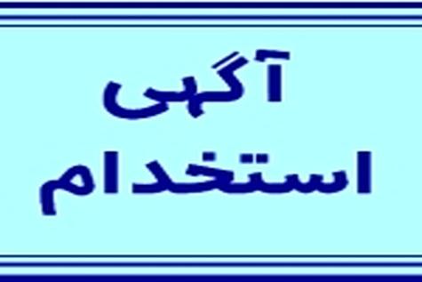 استخدام در شرکت کشتیرانی ایران