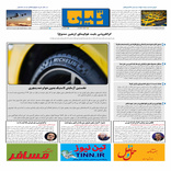 روزنامه تین | شماره 746| 23 شهریورماه 1400