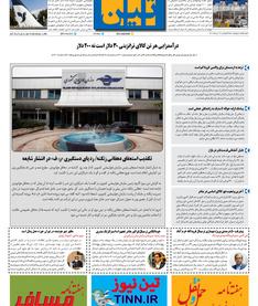 روزنامه تین | شماره 704| 16 تیرماه 1400