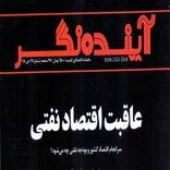 ماهنامه اقتصادی «آینده نگر» منتشر شد